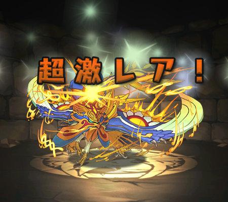 太陽神・ラー=ドラゴン 超激レア