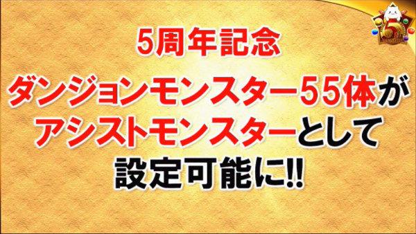 【公式生放送】55降臨キャラ継承可能55キャラパワーアップを発表