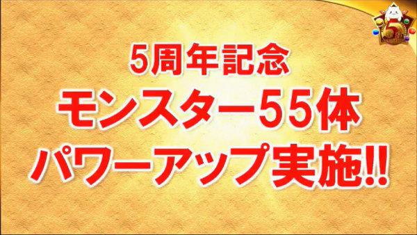 【公式生放送】上方修正55キャラの一部を実機紹介