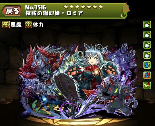 探訪の獄幻姫・ロミアのステータス