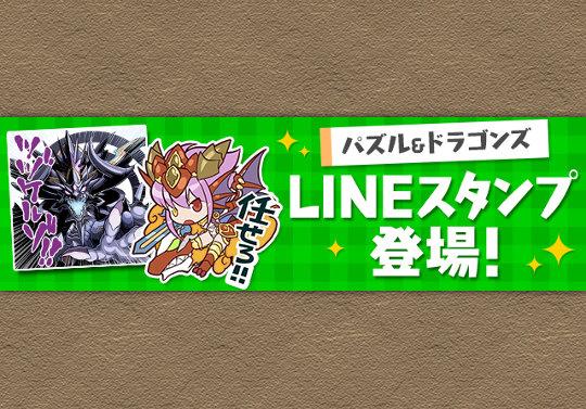 2月21日パズドラLINEスタンプが登場!