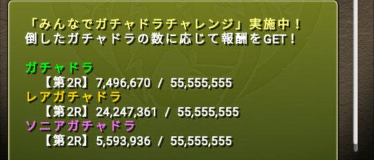 ソニアガチャドラ討伐555万突破