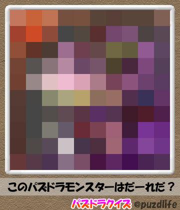 パズドラモザイククイズ63-1