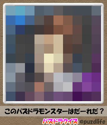 パズドラモザイククイズ63-3