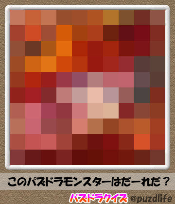 パズドラモザイククイズ63-4