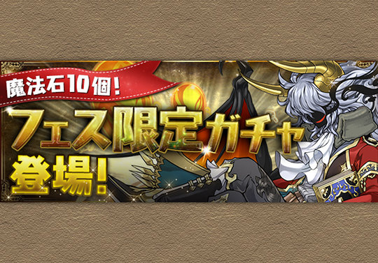 2月28日15時から魔法石10個で回せるフェス限定ガチャが登場!