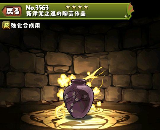 新津覚之進の陶芸作品のステータス