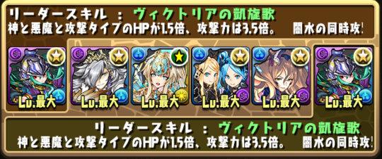 チャレンジダンジョン42 Lv7 固定チーム 闇アテナパ