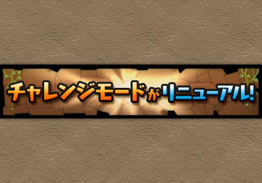 チャレンジモードがリニューアル!3月中を予定
