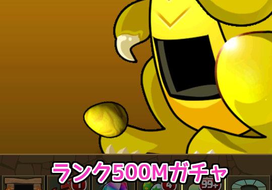 のっちとみずのんのランク500メモリアルガチャ「宝石姫出た!」