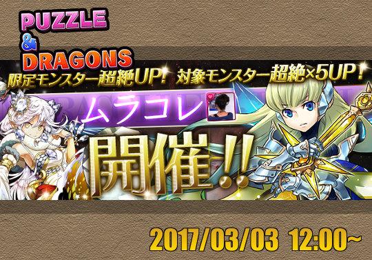 新レアガチャイベント『ムラコレ』が3月3日12時から開催!新勇士シリーズなどが超絶×5倍UP