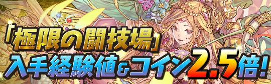 「極限の闘技場【ノーコン】」入手経験値&コイン2.5倍!