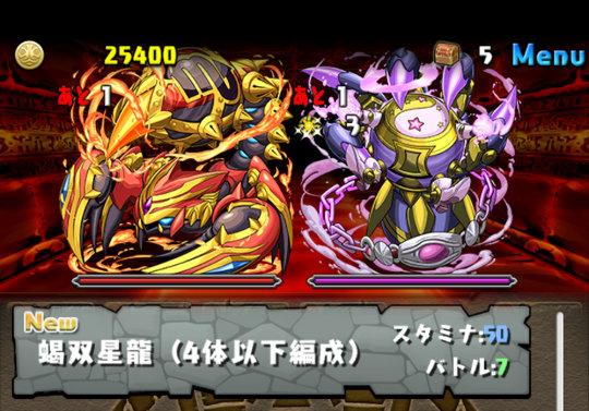 火と闇の鉄星龍<火属性強化> 4体以下編成 超地獄級 攻略&ダンジョン情報