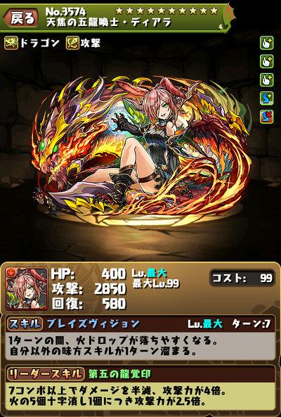 天焦の五龍喚士・ディアラ