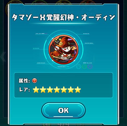 タマゾーX覚醒幻神・オーディン メダル