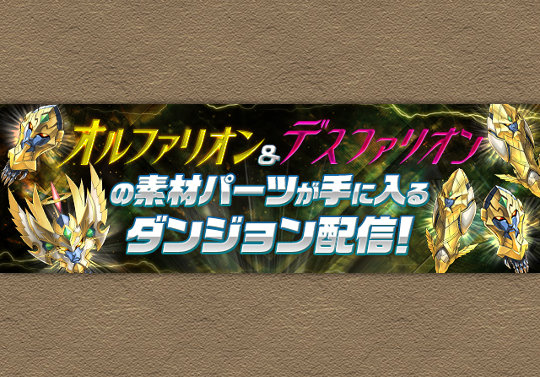 3月18日から3日限定で素材パーツが手に入るダンジョンを配信!