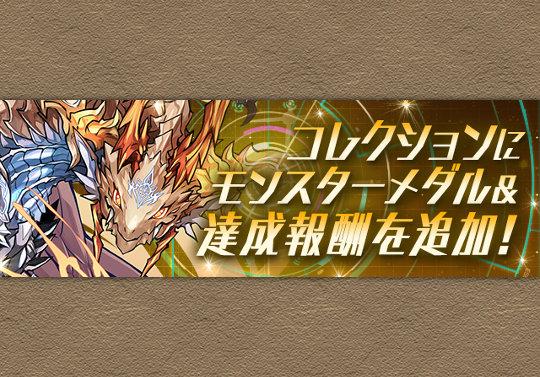 【パズドラレーダー】3月24日から「光ヘラドラ」「ガイア=ドラゴン」「ヒカピィ」のメダルを追加!