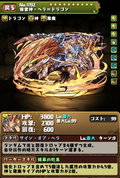 煌雷神・ヘラ=ドラゴンのモンスターメダル