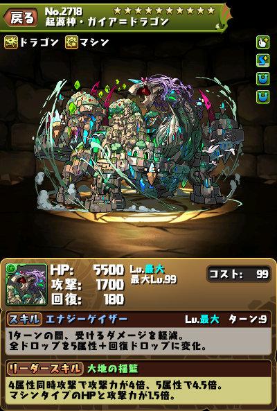 起源神・ガイア=ドラゴンのモンスターメダル