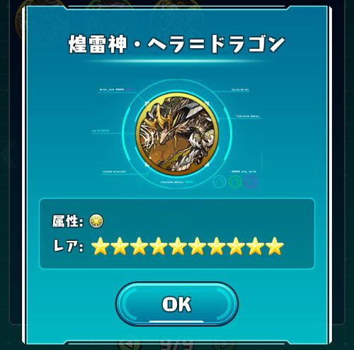 煌雷神・ヘラ=ドラゴン メダル