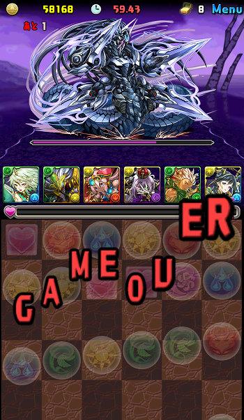 アーミル杯 ゲームオーバー1