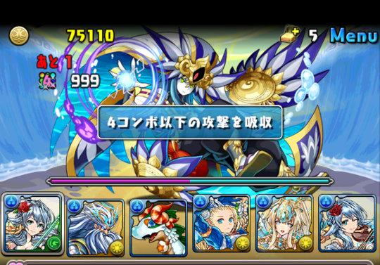 【レポート】ワダツミ降臨の超地獄級をミオンパで攻略!