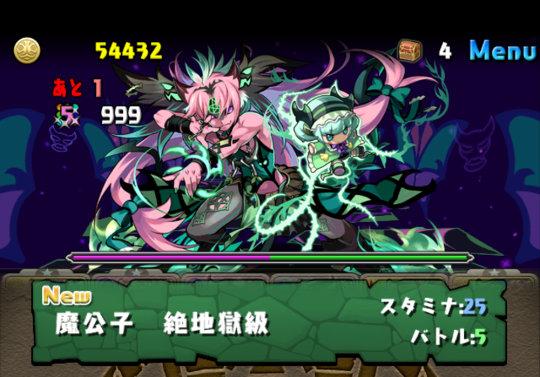 コシュまる(+99)降臨! 絶地獄級 攻略&ダンジョン情報
