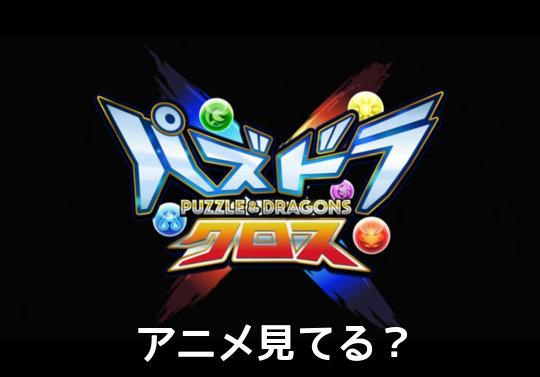 【投票】アニメ・パズドラクロス見てる?