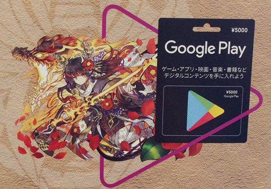 パズドラ5周年記念のGoogle Playカード5000円が発売中!+165たまドラが5体付いてくる
