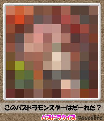 パズドラモザイククイズ64-2