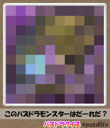 パズドラモザイククイズ64-3
