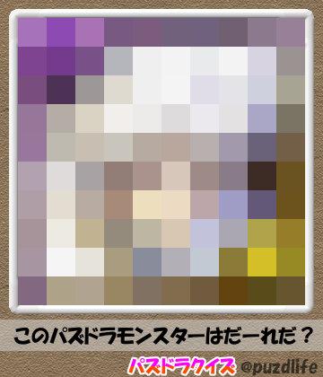パズドラモザイククイズ64-4