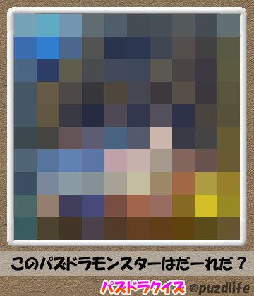 パズドラモザイククイズ64-6
