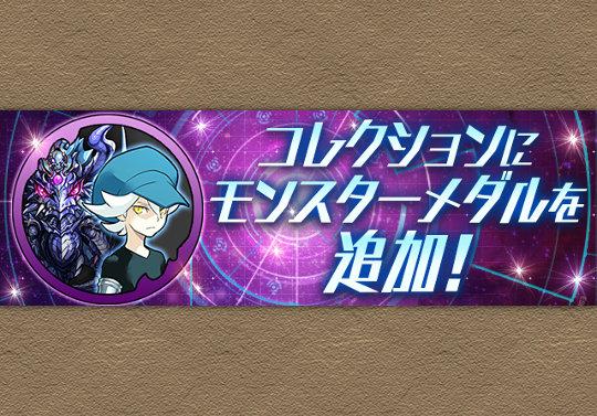 【パズドラレーダー】コレクションに「ランスXヘビーメタルドラゴン」のメダルが追加!アニメDVDの付録でも入手可