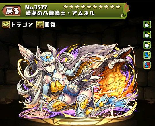 新レーダードラゴン「満潮の八龍喚士・アムネル」のステータスを公開!