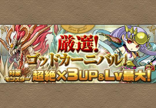 新レアガチャイベント「厳選!ゴッドカーニバル!」が4月7日12時から開催!