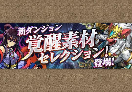 4月7日12時から新ゲリラ「覚醒素材セレクション」が登場!