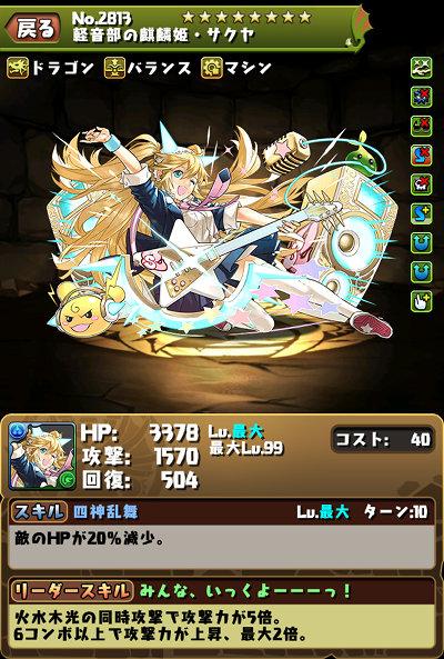 軽音部の麒麟姫・サクヤ