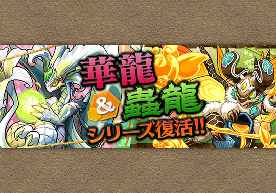 4月10日から週替りでスペダン「蟲龍」「華龍」が登場!難易度「4体以下編成」を追加して復活