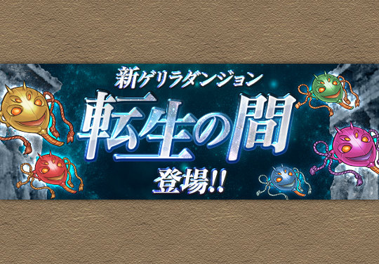 4月13日から新ゲリラ「転生の間」が登場!進化面のみがドロップ
