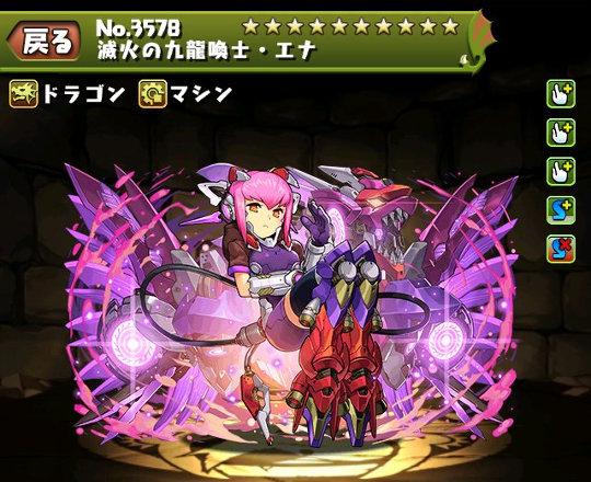 新レーダードラゴン「滅火の九龍喚士・エナ」のステータスを公開!