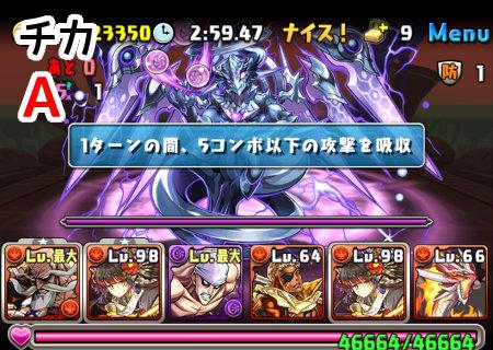 ゼローグ∞降臨 超絶地獄級 10F チカ