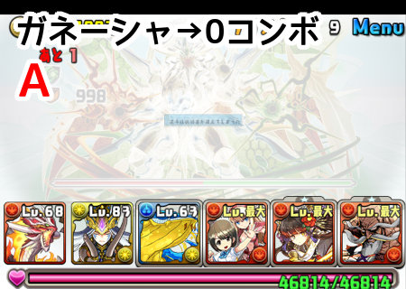ゼローグ∞降臨 超絶地獄級 11F ガネーシャ