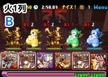 ゼローグ∞降臨 超絶地獄級 2F 火1列
