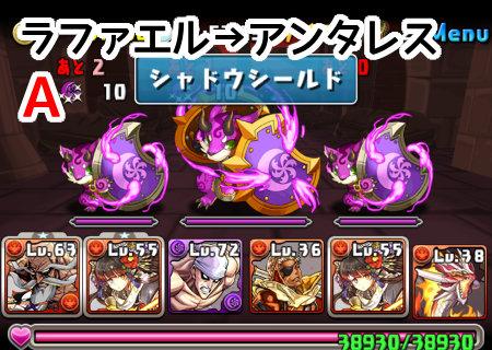 ゼローグ∞降臨 超絶地獄級 3F ラファエル、アンタレス