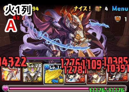 ゼローグ∞降臨 超絶地獄級 5F 火1列