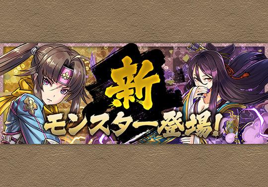 4月14日12時から「ぎん千代」や「濃姫」など新戦国神が登場!覚醒進化が可能