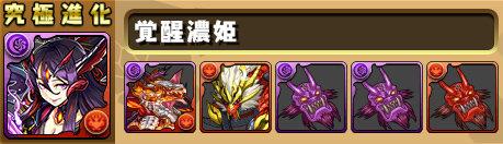 濃姫の覚醒進化素材