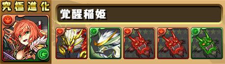 稲姫の覚醒進化素材