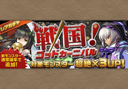 新レアガチャイベント「戦国!ゴッドカーニバル」が4月14日12時から開催!